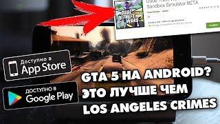 ЛУЧШИЙ КЛОН GTA 5 НА АНДРОИД ВЫШЛА - DUDE THEFT WARS 0.8.2 - СИМУЛЯТОР КРУТОГО ЧУВАКА ОБНОВЛЕНИЕ