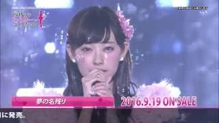 NMB48 渡辺美優紀...