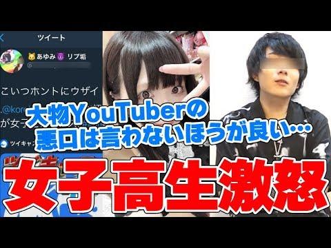 マホトをディスったYouTuber、ファンの女子高生から総攻撃を受けるwww【生放送】