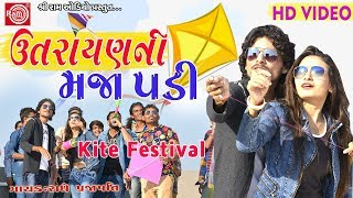 Uttarayanni Maja Padi ||Radhe Prajapati ||Makar Sankranti Special ||New Gujarati Dj Song 2018