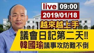 【完整公開】越來越上手 議會日記第二天!! 韓國瑜 議事攻防難不倒!!