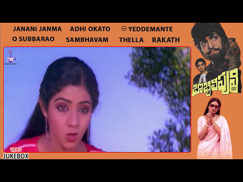 Bobbili Puli Movie Video Songs Jukebox || N.T.Rama Rao, Sridevi