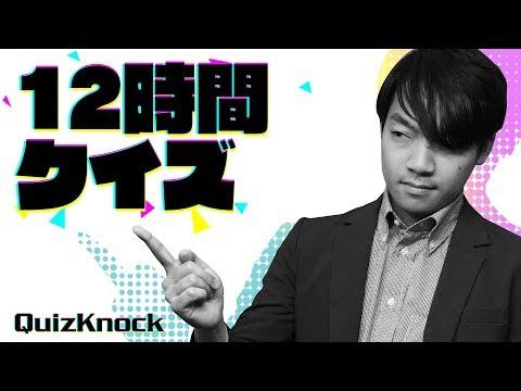 12時間ガチクイズ生放送〜第5部〜