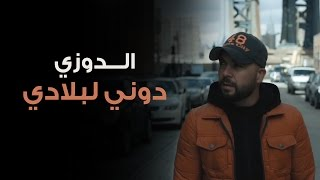 Video Douzi - Douni Labladi (Exclusive Music Video) | (الدوزي - دوني لبلادي (فيديو كليب حصري download MP3, 3GP, MP4, WEBM, AVI, FLV November 2017