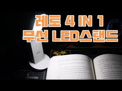 레토 4 IN 1 무선 LED 스탠드 언박싱 및 사용 방법