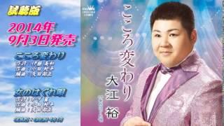 2014年9月3日大江裕さんの新曲「こころ変わり」が発売。 心機一転!大江...
