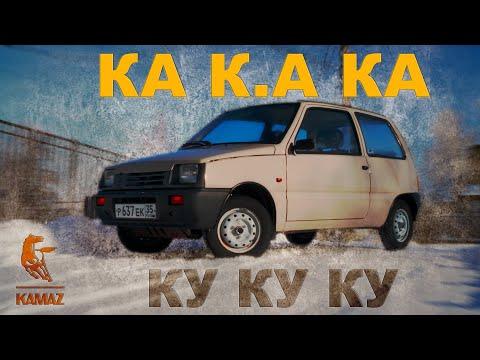 МАШИНА??? МИКРОЛИТРАЖКА СССР/ ВАЗ-1111 ОКА / Иван Зенкевич PRO