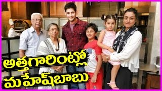 Maheshbabu family latest personal video - namratha shirodkar , gautham krishna,sitara