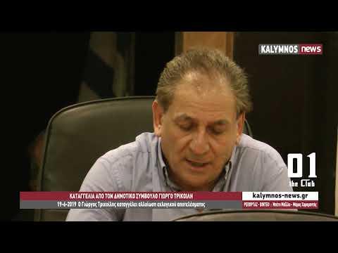 19-6-2019 Ο Γιώργος Τρικοίλης καταγγέλει αλλοίωση εκλογικού αποτελέσματος