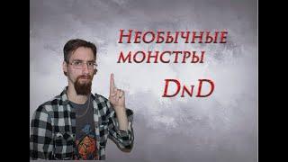 За ширмой мастера 13 I Необычные монстры I Новогодний розыгрыш  I Dnd