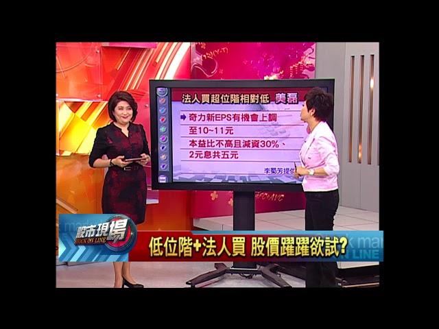 【股市現場-非凡商業台鄭明娟主持】20180515part.5(黃漢成)