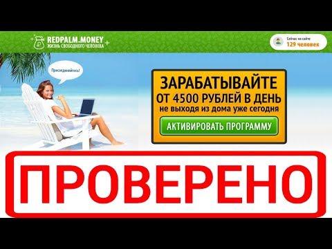 Программа REDPALM.MONEY поможет заработать от 4500 рублей в день? Честный обзор