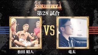 ALTERNA《竜太》vs 千葉TRIBE《松田 昭人》〜Number1 vol.19 第28試合〜 thumbnail
