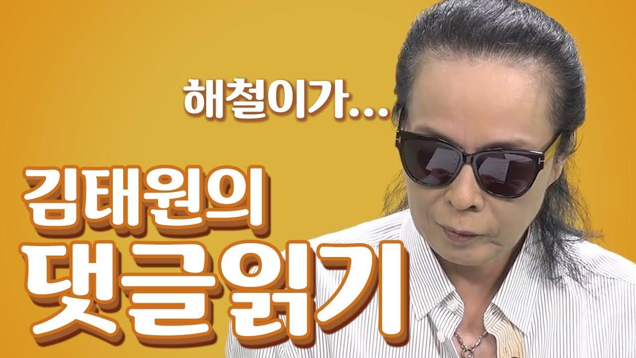 김태원이 생각하는 신해철은? Q&A 댓글읽기