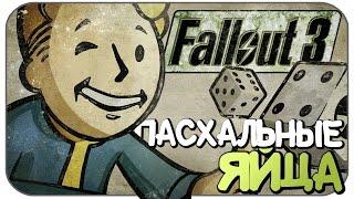 Пасхалки Fallout 3 Easter Eggs