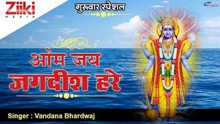 Shri Hari Vishnu Aarti : ॐ जय जगदीश हरे : Jai Jagdish Hare : Vandana Bhardwaj : Vishnu Ji Aarti
