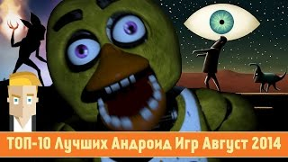 TOP-10 BEST Android Games August 2014 / ТОП-10 Лучших Андроид Игр Август 2014