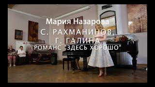 Мария Назарова (сопрано) С  Рахманинов ''Здесь хорошо''