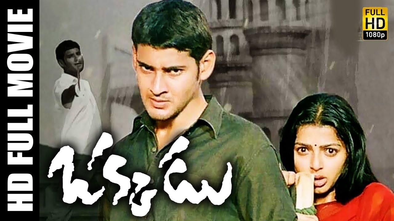 Download Okkadu Telugu Full Movie   Mahesh Babu, Bhumika Chawla, Prakash Raj, Gunasekhar, Mani Sharma   MTC