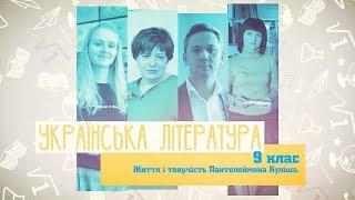 9 класс, 4 мая - Урок онлайн Украинская литература: Жизнь и творчество Кулиша