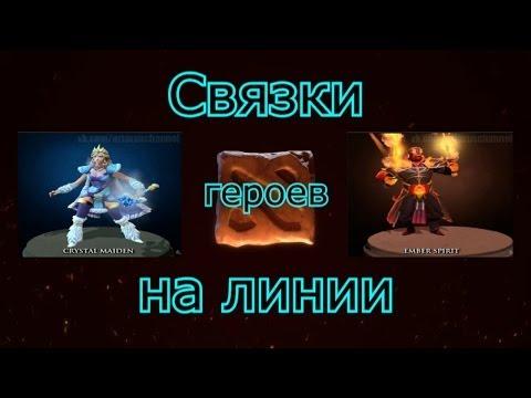 видео: Связки dota 2. Связки героев на линии crystal maiden и ember spirit