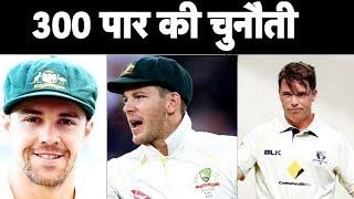 ऑस्ट्रेलिया ने पहली पारी में भारत को दी 300 पार की चुनौती | Sports Tak