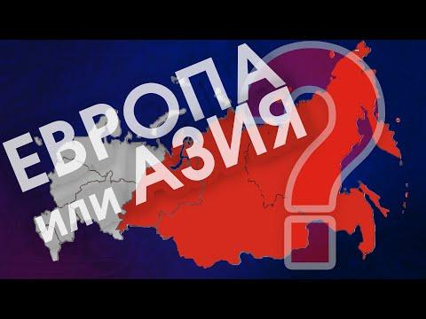 Россия: Европа или Азия?