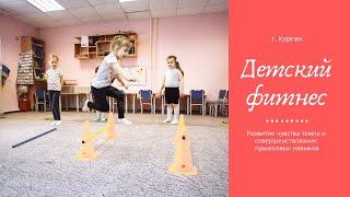 Детский фитнес 4-6 лет. Развитие прыжковых навыков и темпа.