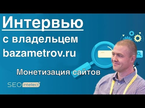 Как заработать на сайте: 2-я часть интервью с Виталием Кравцовым