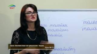 Уроки лингвистики. Кумыкский язык. Урок 15.