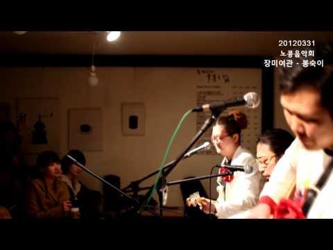 장미여관 장미여관 - 봉숙이 노피디네 콩볶는마을 20120331