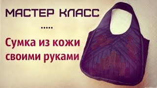 DIY - Сумка из кожи своими руками \ Faux Leather Bags \ #MYS