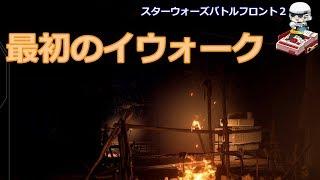【SWBF2実況】最初のイウォーク!! thumbnail
