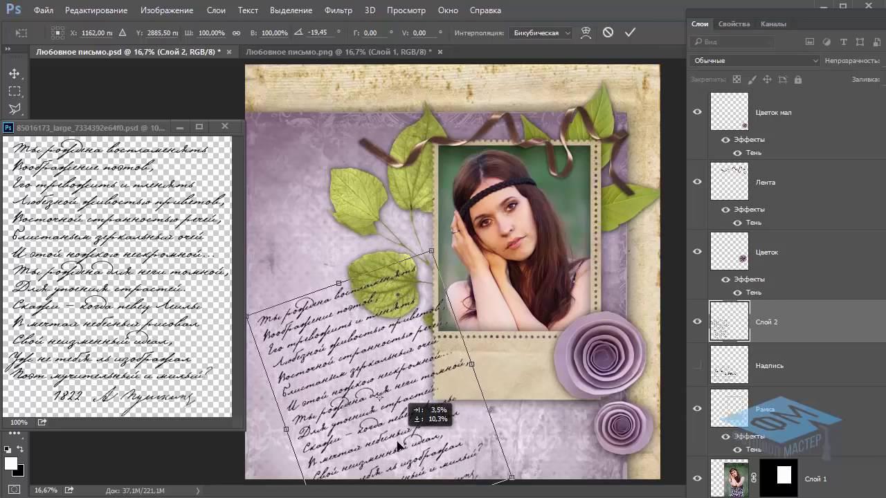 Инструкция по пользованию фотошопа