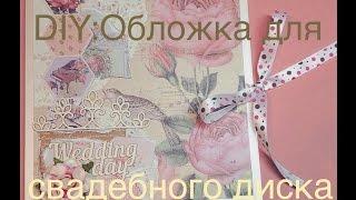 Обложка для свадебного диска МК (скрапбукинг)