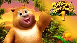 Забавные медвежата - Медвежата соседи - Мишки - Дивный новый мир от Kedoo Мультфильмы для детей