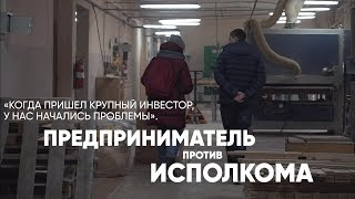 Бизнес по-белорусски: предприниматель против исполкома