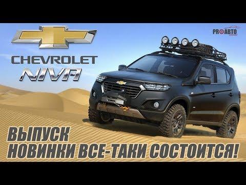 Новая Chevrolet Niva 4X4! Проект не снят, обновление будет!