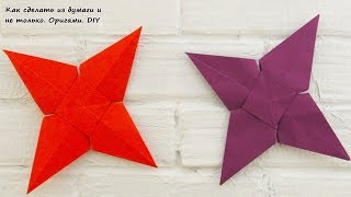 Оригами Как сделать сюрикен из бумаги / How To Make a Paper Ninja Star Shuriken Origami