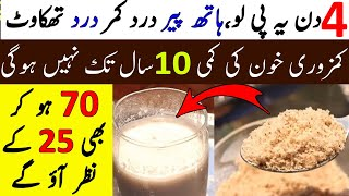 Powerful Drink To Get Rid From Body And Knee Pains || Home remedies for  tiredness
