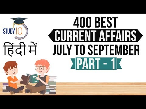 400 Best Current Affairs July to September 2017 - Part 1 - S