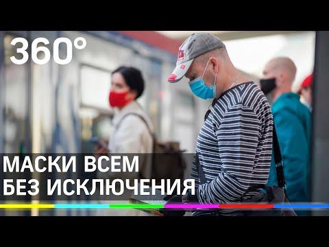 Переболевшим маска обязательна! Сергей Собянин разъяснил указ об ограничениях по коронавирусу