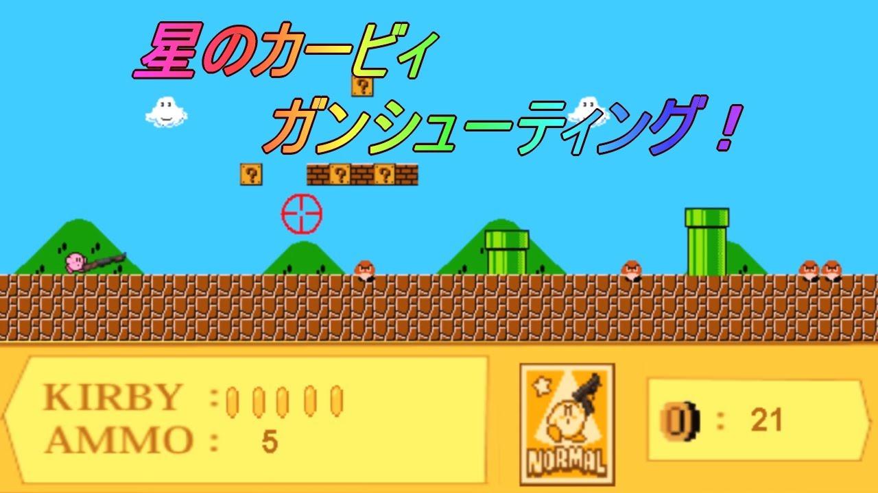 Windows「カービィの大暴れ」 / Kirby's Rampage