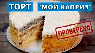 Бесподобный Торт Мой Каприз тает во рту Бюджетный Рецепт Проверка рецепта Рецепты и Реальность