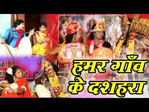 Hamar Ganv Ke Dashahara   Karan Khan ,MonaSen   CGCOMEDY MOVIE   Chhattisgarhi Movie   Hd Video 2019