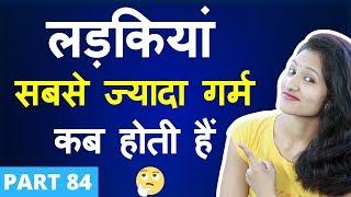 लड़कियां सबसे ज्यादा गर्म कब होती हैं    5 मजेदार पहेलियाँ  (Part 84)   Paheliyan Hindi   Rapid Mind