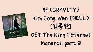 [INDO SUB] KIM JONGWAN (NELL) – Gravity (연) [OST The King : Eternal Monarch part 3] [HAN/ROM]