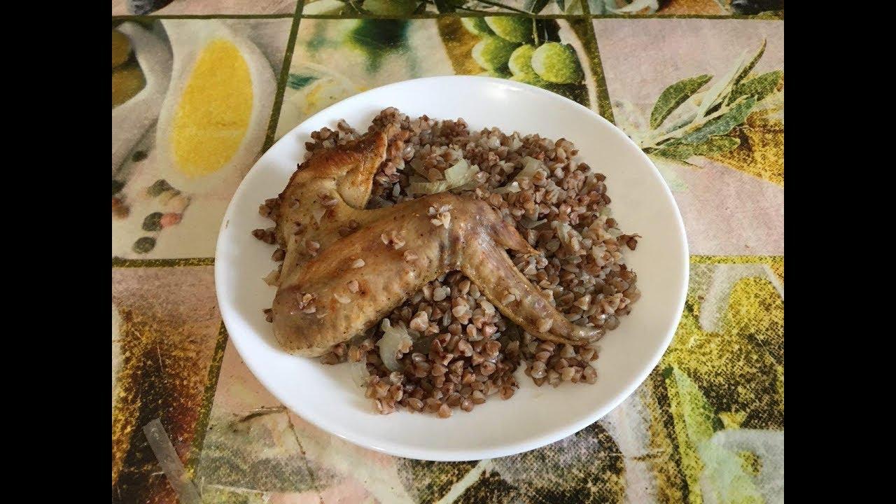 Как приготовить вкусно крылышки и гречку
