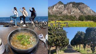 VLOG | 여행브이로그 제주 (을매나좋개/먹방브이로그…