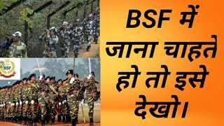 BSF me Job Kaise Paye in HindiBSF mai job kaise paye,How to Get Job in BSF, BSF join kaise kare,BSF